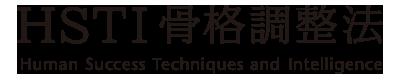 沖縄南風原店-東京阿佐ヶ谷店-整体-HSTI骨格調整法
